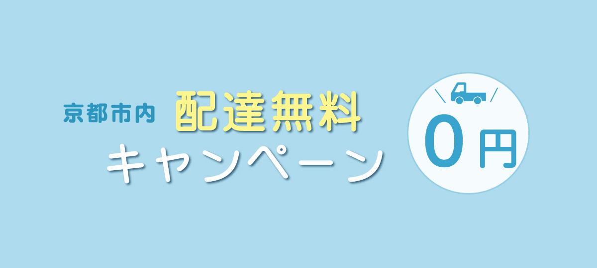 京都市内 配送無料キャンペーン