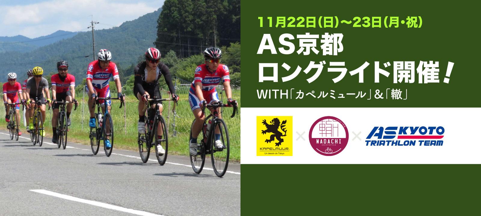 11月22日(日)~23日(月・祝)AS京都ロングライド開催!